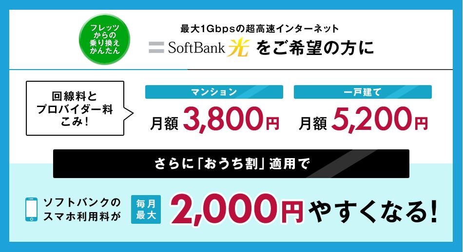 「おうち割」適用でソフトバンクのスマホ利用料が月額最大2,000円やすくなる!