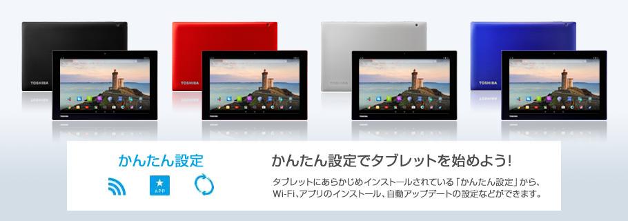 かんたん設定 かんたん設定でタブレットをはじめよう! タブレットにあらかじめインストールされている「かんたん設定」から、Wi-Fi、アプリのインストール、自動アップデートの設定などができます。