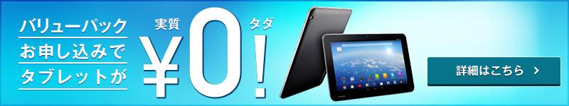 バリューパックお申し込みでタブレットが実質0円! 詳細はこちら