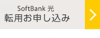 SoftBank 光 転用お申し込み