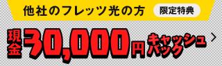 他社のフレッツ光の方対象 現金30,000円キャッシュバック