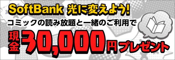 SoftBank 光に変えよう! コミックの読み放題と一緒のご利用で現金30,000円プレゼント