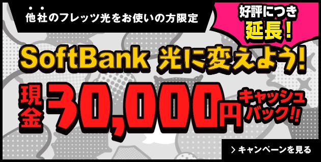 他社のフレッツ光をお使いの方限定 SoftBankに変えよう! 現金30,000円キャッシュバック キャンペーンを見る