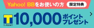 Yahoo! BBをお使いの方対象 Tポイント10,000ポイントプレゼント
