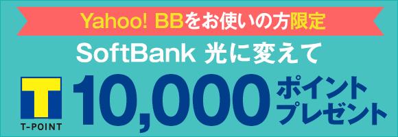 Yahoo! BBをお使いの方限定 SoftBank 光に変えて10,000ポイントプレゼント! 詳しく見る