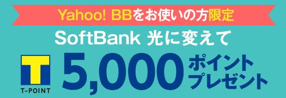 Yahoo! BBをお使いの方限定 SoftBank 光に変えてTポイント5,000ポイントプレゼント!