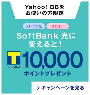 Yahoo! BBをお使いの方限定 フレッツ光 ADSL SoftBank Air SoftBankに変えるとTポイント10,000ポイントプレゼント キャンペーンを見る