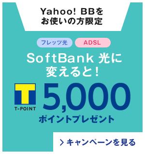 Yahoo! BBをお使いの方限定 フレッツ光 ADSL SoftBank Air SoftBankに変えるとTポイント5,000ポイントプレゼント キャンペーンを見る
