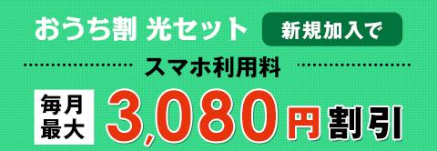 おうち割光セット新規加入でスマホ利用料毎月最大3,080円割引