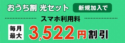 おうち割光セット新規加入でスマホ利用料毎月最大3,522円割引