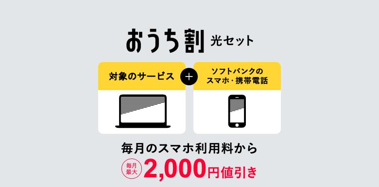 おうち割 光セット 毎月のスマホ利用料から毎月最大2,000円値引き