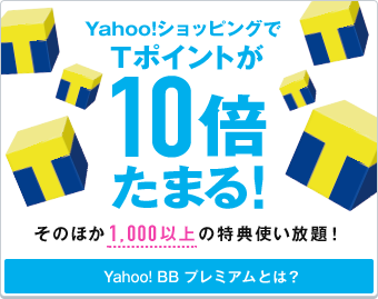 Yahoo! BB プレミアムとは?
