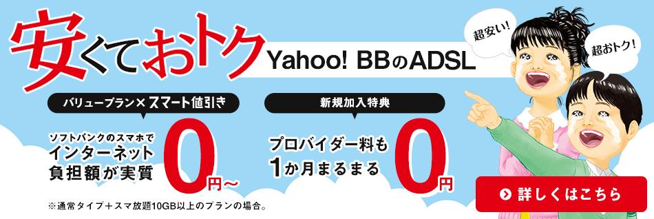 安くておトク Yahoo! BBのADSL