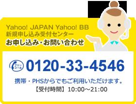 Yahoo! JAPAN Yahoo! BB新規申し込み受付センター 0120-33-4546