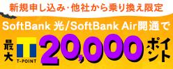 新規申し込み・他社から乗り換え限定 SoftBank 光/SoftBank Air開通でTポイント最大20,000ポイント