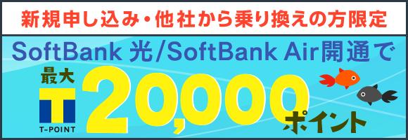 新規申し込み・他社から乗り換えの方限定 SoftBank 光/SoftBank Air開通でTポイント最大20,000ポイント