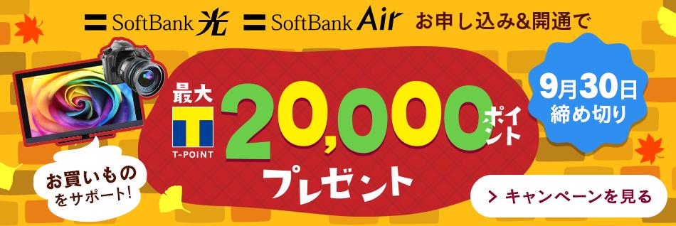 SoftBank 光 SoftBank Air お申し込み&開通で Tポイント最大20,000ポイントプレゼント 9月30日締め切り キャンペーンを見る