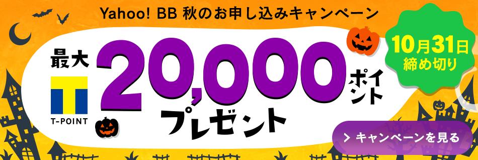 Yahoo! BB 秋のお申し込みキャンペーン 最大Tポイント20,000ポイントプレゼント 10月31日締め切り キャンペーンを見る