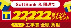 SoftBank 光開通でTポイント最大22,222ポイントプレゼントさらに工事費全額負担