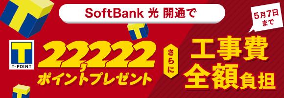 SoftBank 光開通でTポイント最大22,222ポイントさらに工事費全額負担