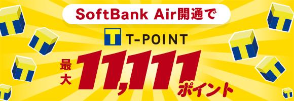 SoftBank 光/SoftBank Air開通でTポイント最大11,111ポイント