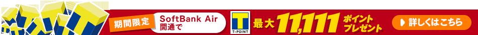 期間限定SoftBank Air開通でTポイント最大11,111ポイント詳しくはこちら