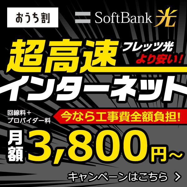 おうち割SoftBank 光超高速!フレッツ光より安い!最大1Gbps回線料+プロバイダー料今なら工事費全額負担!月額3,800円~キャンペーンはこちら