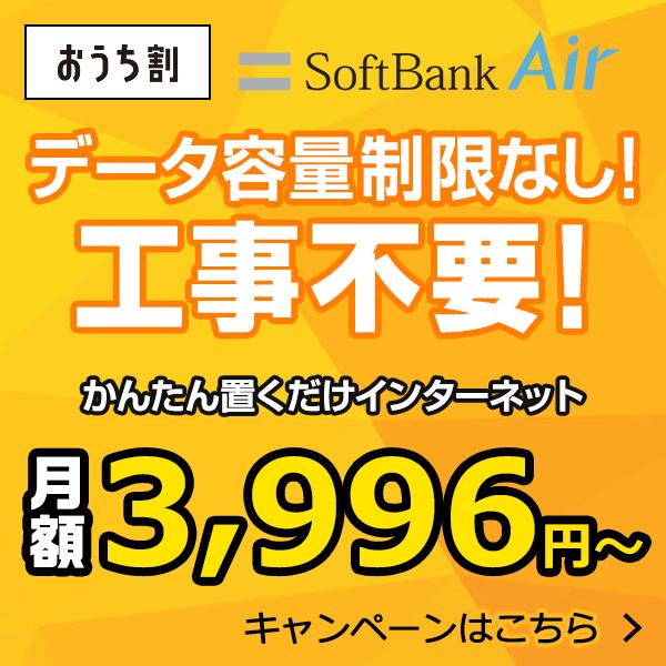 おうち割SoftBank Airデータ容量制限なし!工事不要!ワイヤレスかんたん置くだけインターネット月額ご利用3,996円〜通信速度が2.4倍になった!ソフトバンクユーザー限定携帯代から毎月最大2,000円割引回線サービス最大1,184円引き!キャンペーンはこちら