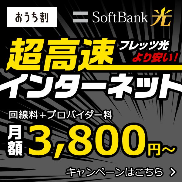 おうち割SoftBank 光超高速!光インターネットギガ速!最大1Gbps回線料+プロバイダー料月額ご利用料金3,800円〜フレッツ光より安い!ソフトバンクユーザー限定携帯代から毎月最大2,000円割引大好評お申し込み受付中!キャンペーンはこちら