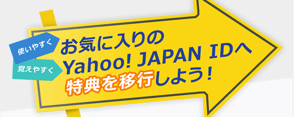 使いやすく覚えやすくお気に入りのYahoo! JAPAN IDへ特典を移行しよう