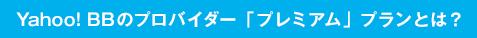 Yahoo! BBのプロバイダー「プレミアム」プランとは?