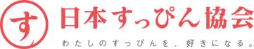 すっぴん協会