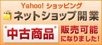 Yahoo! ショッピング ネットショップ開業 中古商品販売可能になりました!