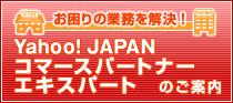 Yahoo!JAPANコマースパートナー