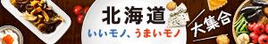 いま食べたい、北海道グルメ