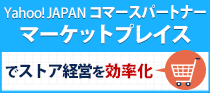 Yahoo!JAPANコマースパートナーマーケットプレイスでストア経営を効率化