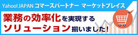 Yahoo! JAPANコマースパートナーマーケットプレイス