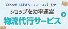 Yahoo!ロジスティクス