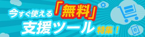 完全無料!今すぐ使える! Yahoo!JAPAN コマースパートナー エキスパート おすすめソリューション特集