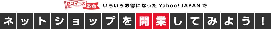 eコマース革命 いろいろお得になったYahoo! JAPANでネットショップを開業してみよう!