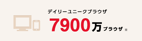 デイリーユニークブラウザ 7900万ブラウザ ※