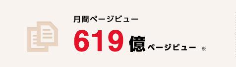 月間ページビュー 619億ページビュー ※