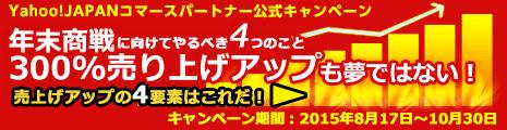 Yahoo! JAPAN公式コマースパートナー 無料で運営中ストアのトップページ or 商品ページ診断がついてくる!!