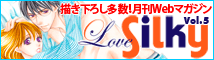 LoveSilky