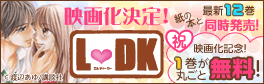 LDKLOVE
