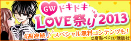 GW LOVE2013
