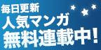 毎日更新 人気マンガ無料連載中!