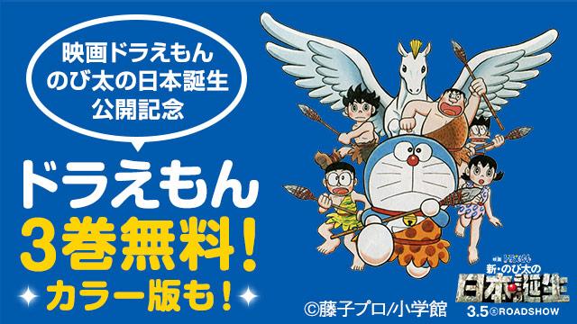【無料】映画ドラえもん「新・のび太の日本誕生」公開記念!