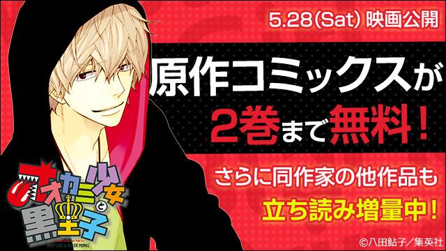 【無料】5.28映画公開記念!『オオカミ少女と黒王子』キャンペーン