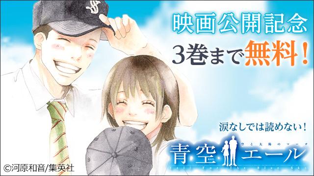 【無料】 「青空エール」映画公開記念フェア